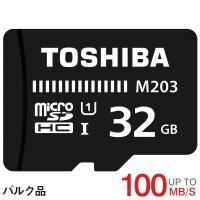 Point 5倍!microSDカード マイクロSD microSDHC 32GB Toshiba 東芝 UHS-I U1 新発売100MB/S  バルク品 TO3208M203-BNA ポイント消化 父の日