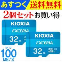 * 2個セットお買得 * 東芝microSDHC UHS-I カード  * 容量:32GB * SD...