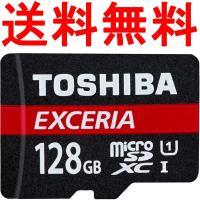 * 東芝microSDXC UHS-I カード  * 容量:128GB * SDスピードクラス:Cl...