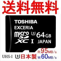 * 東芝microSDXC UHS-I U3 EXCERIA 64GB * 容量:64GB * SD...