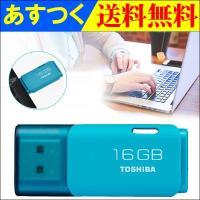 USBメモリ16GB 東芝 TOSHIBA  【翌日配達】海外向けパッケージ品 初夏セール ポイント消化