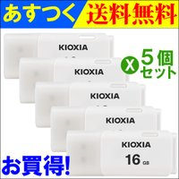 USBメモリ16GB 東芝 【5個セットお買得・翌日配達】TOSHIBA  海外向けパッケージ品