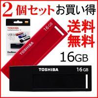 *2個一括ご注文の場合、価格は個別購入より安いし。 * TOSHIBA USBメモリー 16GB  ...