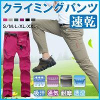 トレッキングパンツ 登山ズボン 速乾 ロングパンツ クライミングパンツ アウトドアパンツ 登山パンツ 男女兼用