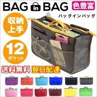 女性のバッグの中身は何かと物が多く、小物の収納に困ってる方にお勧めのバッグインバッグ♪持ち手が付いて...