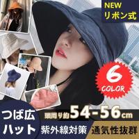 大きいサイズ 紫外線対策 サンバイザー 帽子 ワイドハット 帽子 レディース ハット UV 春 夏 ...