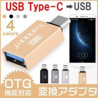 USB Type C to Type A 変換アダプター 新規格 USB Type-C USB Ty...