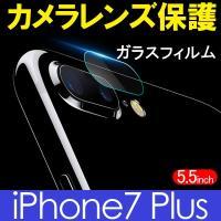レンズ部分保護フィルム レンズ部分 極薄 iPhone アイフォン アイフォーン アイホンiPhon...