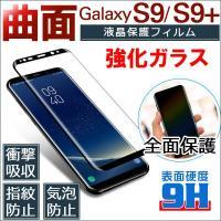 Samsung Galaxy S9 S9 Plus 強化ガラスフィルム ガラスシート 曲面 液晶保護フィルム 全面保護 翌日配達・ネコポス送料無料 秋のセール