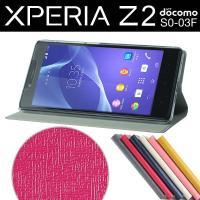 エクスペリア 横開き手帳型レザーケース XPERIA Z2 (S0-03F) Sony Xperia...