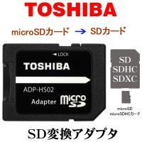 microSD/microSDHCカード→SDカード 変換アダプタ      SDアダプターがあれば...