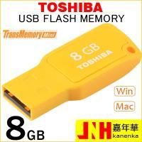 東芝USBフラッシュメモリ 容 量:8GB 型番:UMKW-008GM-YL 海外 バルク品 対応O...
