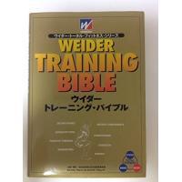 中古:ウイダー・トレーニング・バイブル (ウイダー・トータル・フィットネス・シリーズ)