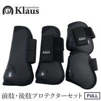 Klausの、馬の足を守る四肢(前肢左右・後肢左右)用プロテクターセットです。表側は衝撃を吸収するP...