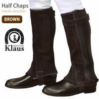 Klausの乗馬用ハーフチャップスです。  しっかりとした素材感の本革スエード製です。丈の長さもそれ...