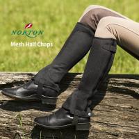 NORTONのメッシュ素材の乗馬用ハーフチャップスです。  通気性のよい薄手の軽量メッシュですので、...