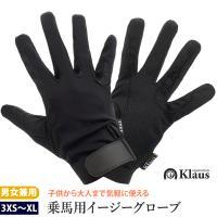 手軽に着用できるコットン手袋です。  手に馴染みやすい伸縮性のあるストレッチ素材で、手の平部分は手綱...