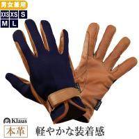レザーのしなやかさと、繊維の軽やかな装着感・ファッション性を合わせもった、Klausの手袋です。  ...