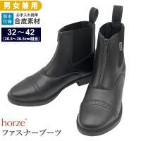 Equi-Themeの合皮ショートブーツです。  フロントファスナータイプで、脱ぎ履きしやすいデザイ...