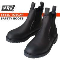 ELTの本革製セーフティブーツです。  つま先部分に足先保護用の鉄製キャップが内蔵されていますので、...