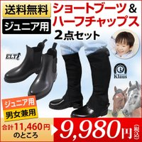 ジュニア用のショートブーツとハーフチャップスの2点セットです。  <ブーツ> ELTの防水仕様でお手...