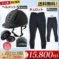 特に乗馬初心者の方におすすめの、ヘルメットとキュロットの2点セットです。    <ヘルメット> Kl...