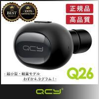 【商品名】 Bluetooth イヤホン 片耳 QCY Q26 ブルートゥース 4.1 高音質 ワイ...