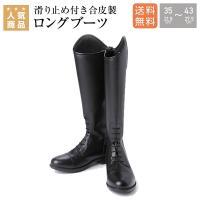 お手ごろなのに本革のような質感の合皮製ロングブーツ。筒丈が短めで履きやすく、足首が曲げやすい構造でビ...