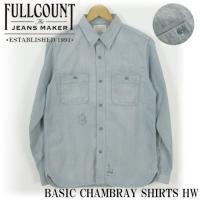 フルカウント ベーシック シャンブレーシャツ ハードウォッシュ BASIC CHAMBRAY SHIRTS HW