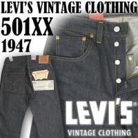 1947年モデル復刻版のリジッド(未洗い)ジーンズ (リーバイス ヴィンテージ メンズ ジーンズ ボ...