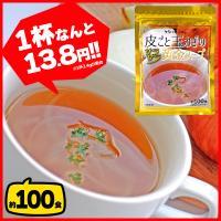 玉ねぎスープ 淡路島 たまねぎスープ 玉ねぎスープの素 オニオンスープ 玉葱スープ 業務用 約100食
