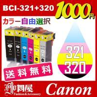 あすつく 対応 メール便OK  キャノン BCI-321+320  カラー自由選択 互換インクカート...