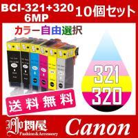 あすつく 対応   キャノン BCI-321+320 10個セット 送料無料 カラー自由選択 互換イ...