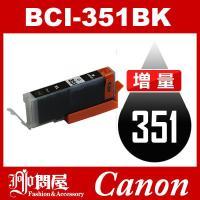 あすつく 対応 (メール便OK) (ICチップ有) BCI-351XLBK ブラック (増量)  (...