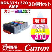 あすつく 対応 メール便不可  キャノン BCI-371+370 20個セット カラー自由選択  互...