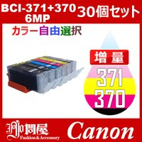 あすつく 対応 メール便不可  キャノン BCI-371+370 30個セット カラー自由選択  互...