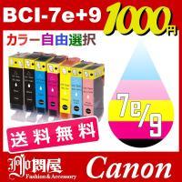 キャノン BCI-7E+9/7MP 互換インクカートリッジ ICチップ有  Canon キャノン イ...