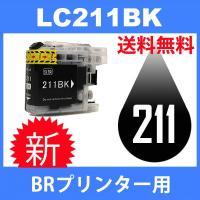 あすつく 対応 ブラザー LC211BK ブラック (互換インクカートリッジ)brother (イン...
