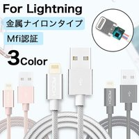 【商品特徴】 アップルMFI取得品、「MADE FOR IOS」と示す。 2.4A電流対応、快速充電...