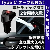 【商品特徴】 電圧チェッカー付き、USBポート2台搭載のカーチャージャーです。 2ポート搭載のチャー...
