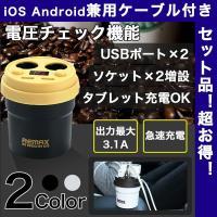 【商品特徴】 電圧チェッカー付き、USBポート2台搭載、アクセサリソケット付きのカーチャージャーです...