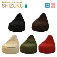 クッション ビーズクッション カバー付 ソファー SHIZUKU(シズク) 無地 本体 軽い 安い お手軽 送料無料
