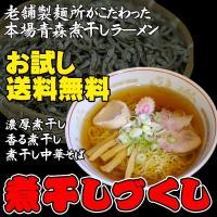 老舗製麺所がこだわった本場青森煮干ししょうゆラーメン 煮干しづくしラーメンセット3種3食  ■メール...