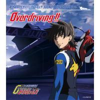 [枚数限定][限定盤]新世紀GPXサイバーフォーミュラSOUND TOURS -ROUND 2- Overdriving ! !(初回生産限定)/サントラ[CD]【返品種別A】