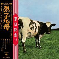 [枚数限定][限定盤][先着特典付]原子心母(箱根アフロディーテ50周年記念盤)/ピンク・フロイド[CD+Blu-ray]【返品種別A】