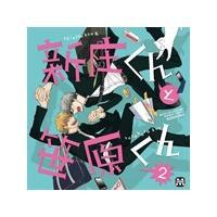 BLCDコレクション 新庄くんと笹原くん2/小野友樹[CD]【返品種別A】