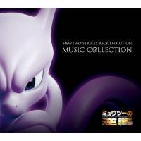 [枚数限定][限定盤]「ミュウツーの逆襲 EVOLUTION」ミュージックコレクション(初回生産限定盤)/サントラ[Blu-specCD2]【返品種別A】