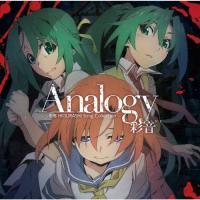 [枚数限定][限定盤]Analogy ~彩音 HIGURASHI Song Collection~<<限定>>/彩音[CD+Blu-ray]【返品種別A】