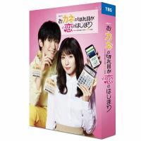 [先着特典付]おカネの切れ目が恋のはじまり DVD-BOX/松岡茉優、三浦春馬[DVD]【返品種別A】