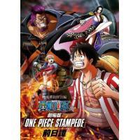 「ONE PIECE STAMPEDE」映画連動特別編【DVD】/アニメーション[DVD]【返品種別A】